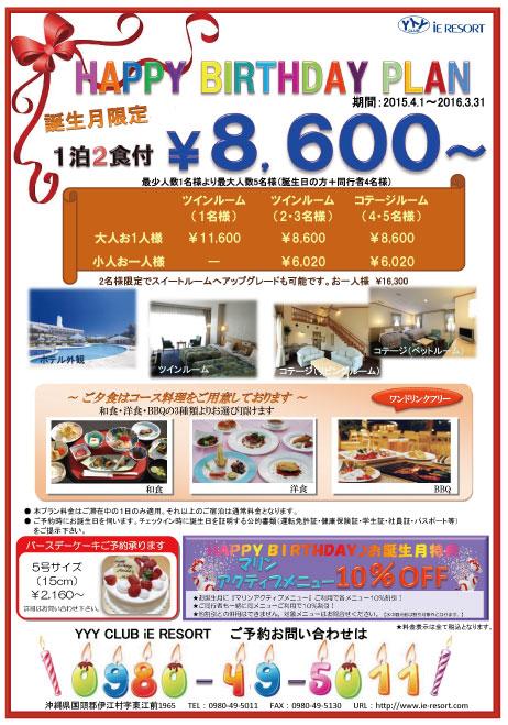 2015_birth_jp