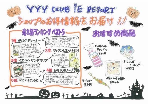 SHOP新聞(2016.10)